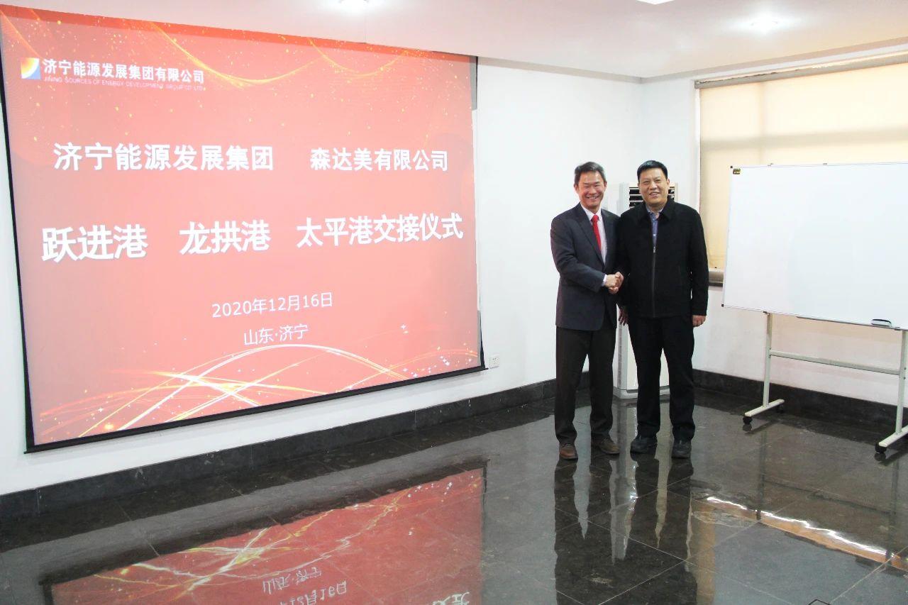 集團公司與森達美海外(香港)公司圓滿完成躍進港、龍拱港、太平港交接1.jpg