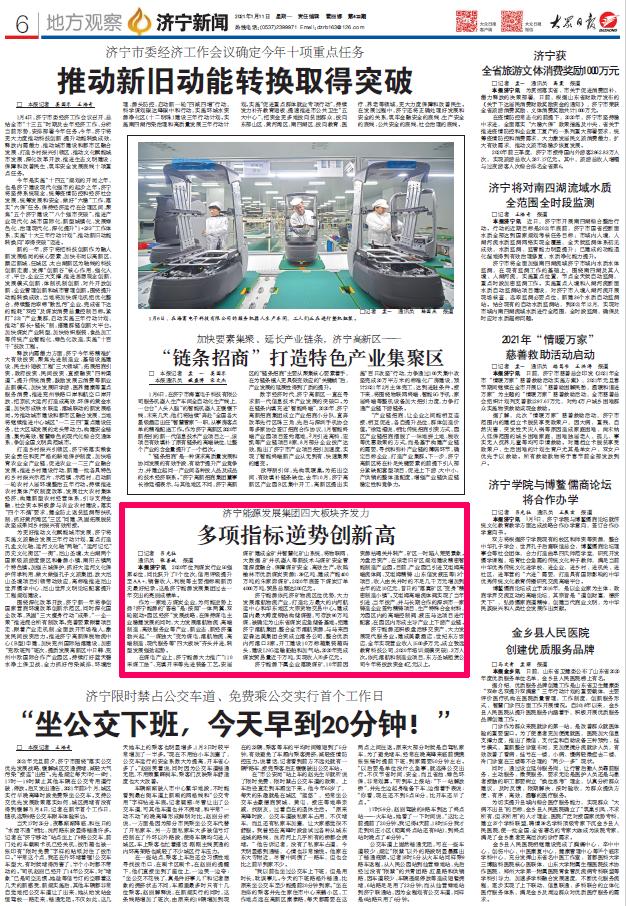 大众日报丨济宁能源四大板块齐发力 多项指标创新高1.png