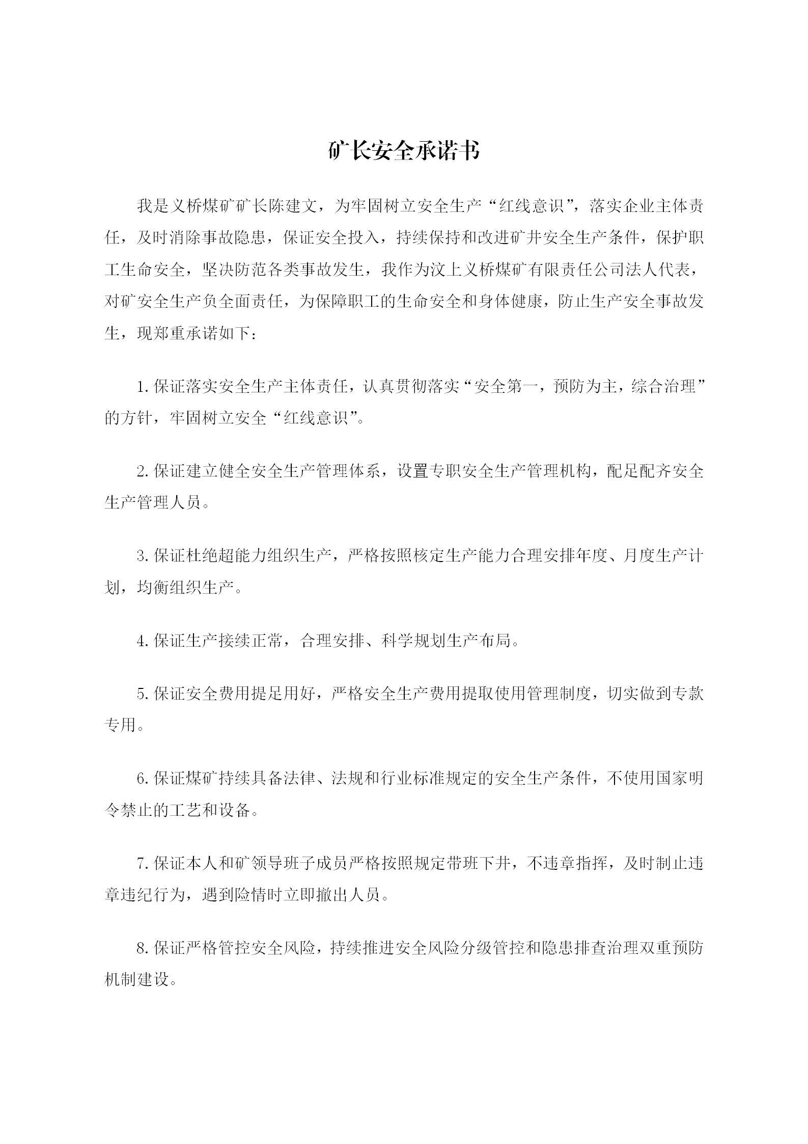 义桥煤矿矿长安全承诺书_01.jpg