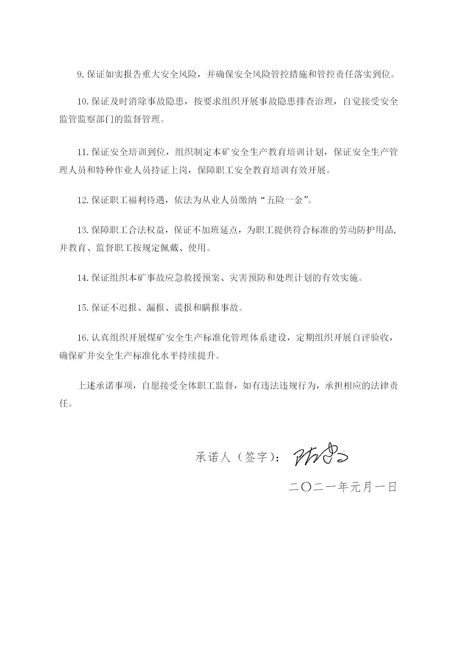 义桥煤矿矿长安全承诺书_02.jpg